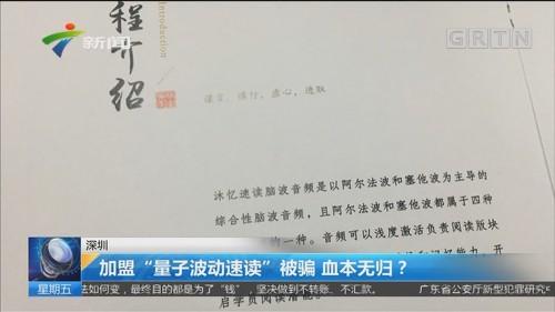 """深圳 加盟""""量子波动速读""""被骗 血本无归?"""