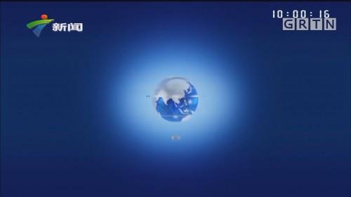 [HD][2019-11-04]正点播报:2025年中国5G用户数将超全球三分之一