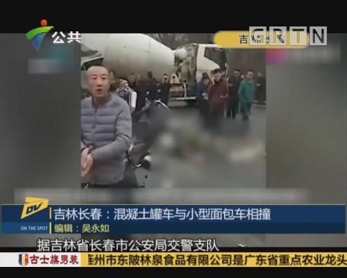 (DV现场)吉林长春:混凝土罐车与小型面包车相撞