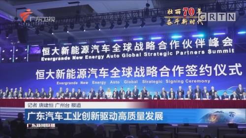 广东汽车工业创新驱动高质量发展