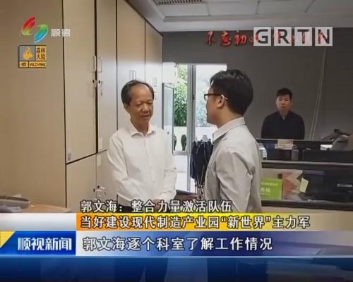 """郭文海:整合力量激活队伍 当好建设现代制造产业园""""新世界""""主力军"""