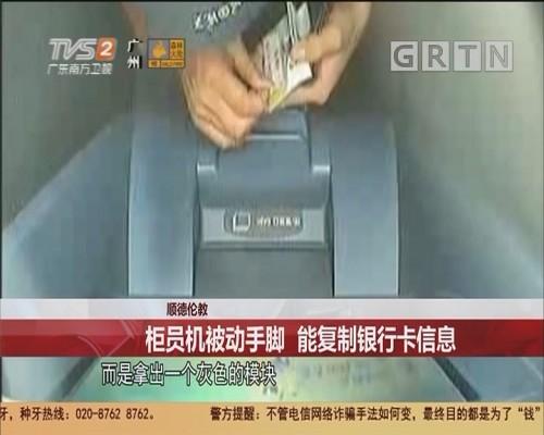 顺德伦教 柜员机被动手脚 能复制银行卡信息