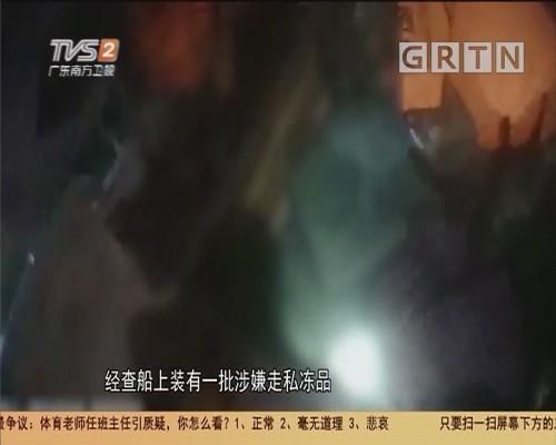 湛江 海警查获400吨走私冻品 案值3000万
