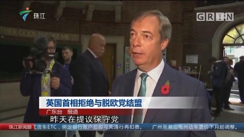 英国首相拒绝与脱欧党结盟