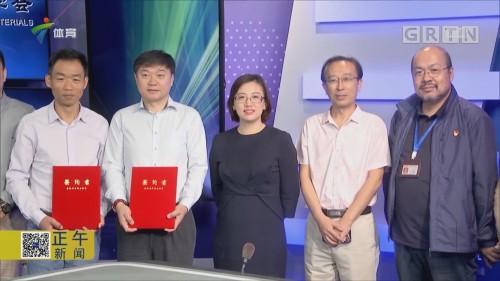 广东体育频道与中国复合材料学会签订战略协议 共同助力中国体育代表团
