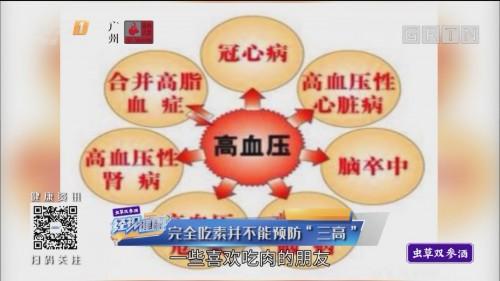 """[HD][2019-11-12]经视健康+:完全吃素并不能预防""""三高"""""""