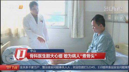 """中山:骨科医生胆大心细 敢为病人""""煮骨头"""""""