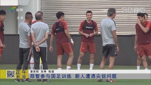 郑智参与国足训练 新人遭遇尖锐问题
