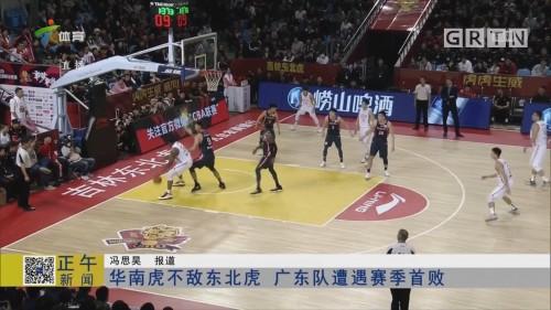 华南虎不敌东北虎 广东队遭遇赛季首败