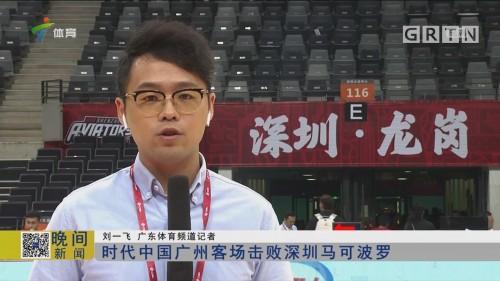 时代中国广州客场击败深圳马可波罗(二)