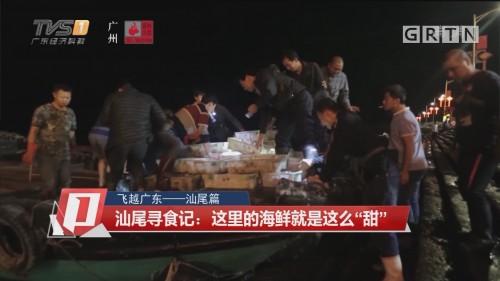 """飞越广东——汕尾篇 汕尾寻食记:这里的海鲜就是这么""""甜"""""""