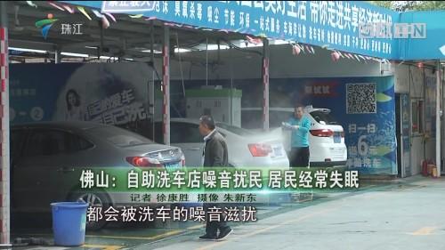 佛山:自助洗车店噪音扰民 居民经常失眠