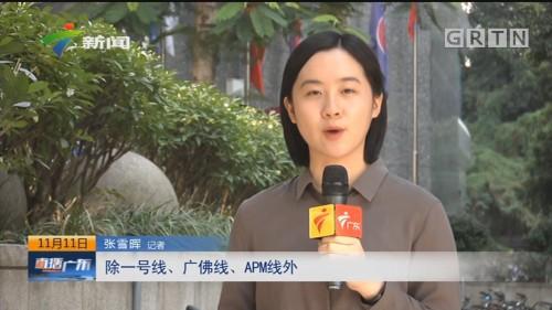 地铁站外安检:广州地铁将建130座站外安检房 6个出入口先试点