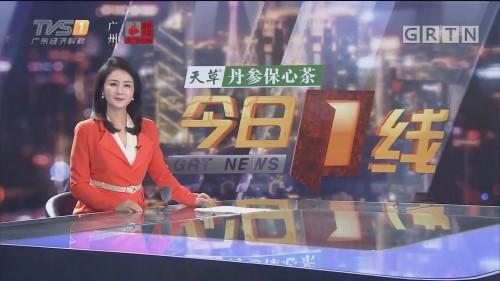 [HD][2019-11-17]今日一线:一线独家调查:湛江徐闻 填埋场就地处理垃圾 焚烧污染困扰村民