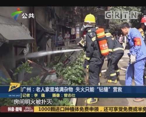 """(DV现场)广州:老人家里堆满杂物 失火只能""""钻缝""""营救"""