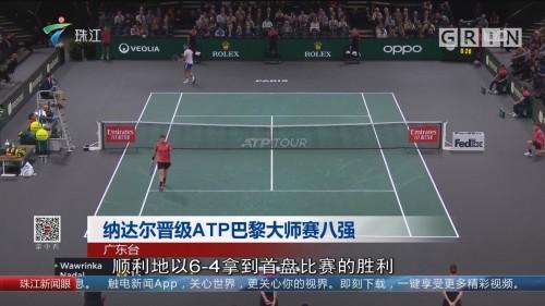 纳达尔晋级ATP巴黎大师赛八强