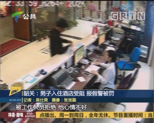 (DV现场)韶关:男子入住酒店受阻 报假警被罚