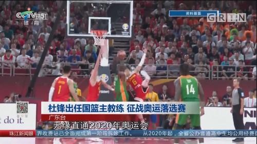 杜锋出任国篮主教练 征战奥运落选赛