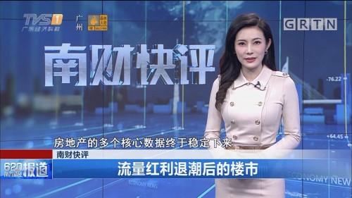 南财快评:流量红利退潮后的楼市