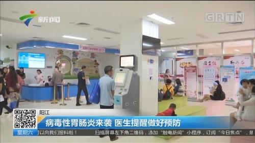 阳江:病毒性胃肠炎来袭 医生提醒做好预防