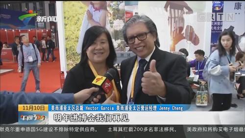 上海:第二届进博会今天闭幕 众商点赞