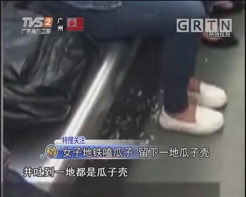 女子地铁嗑瓜子 留下一地瓜子壳