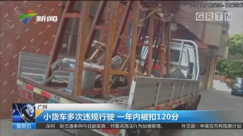 广州 小货车多次违规行驶 一年内被扣120分