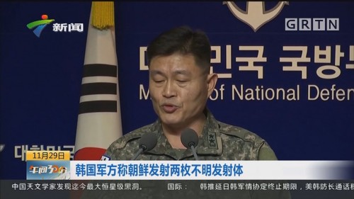 韩国军方称朝鲜发射两枚不明发射体