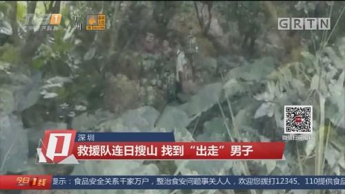 """深圳:救援队连日搜山 找到""""出走""""男子"""