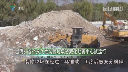 上海:首个永久性装修垃圾资源化处置中心试运行