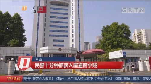 中山:民警十分钟抓获入屋盗窃小贼