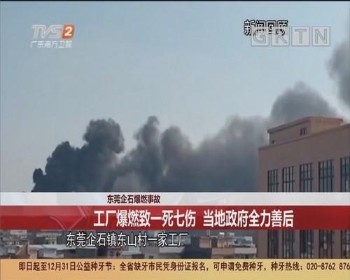 东莞企石爆燃事故:工厂爆燃致一死七伤 当地政府全力善后