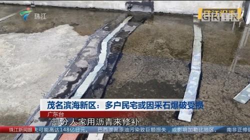 茂名滨海新区:多户民宅或因采石爆破受损
