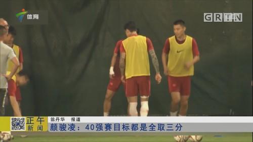 颜骏凌:40强赛目标都是全取三分