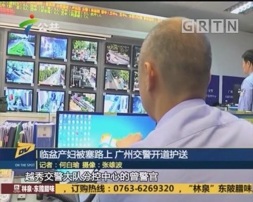 (DV现场)临盆产妇被塞路上 广州交警开道护送