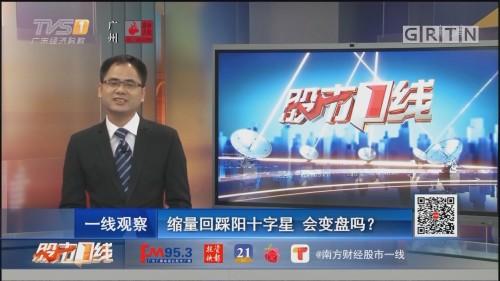 [HD][2019-11-21]股市一线:缩量回踩阳十字星 会变盘吗?