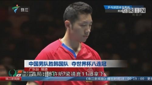 中国男队胜韩国队 夺世界杯八连冠