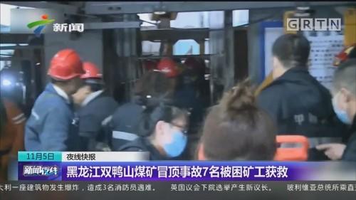黑龙江双鸭山煤矿冒顶事故7名被困矿工获救