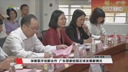 体教联手创新合作 广东探索校园足球发展新模式