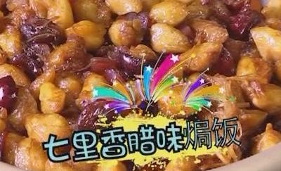 七里香腊味焗饭