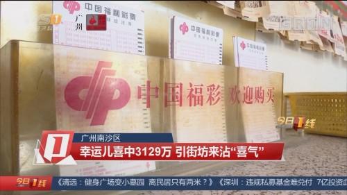"""广州南沙区:幸运儿喜中3129万 引街坊来沾""""喜气"""""""