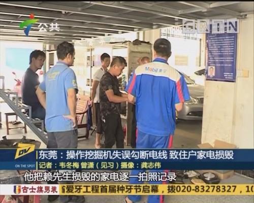 (DV现场)东莞:操作挖掘机失误勾断电线 致住户家电损毁