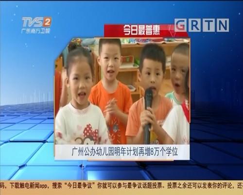 今日最普惠 广州公办幼儿园明年计划再增8万个学位