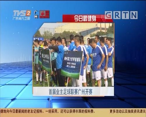 今日最健身 首届业主足球联赛广州开赛