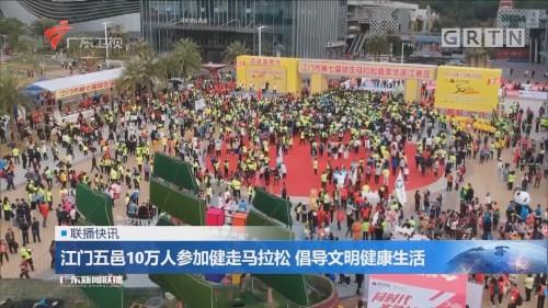 江门五邑10万人参加健走马拉松 倡导文明健康生活