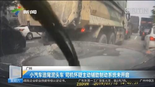 广州:小汽车追尾泥头车 司机怀疑主动辅助制动系统未开启