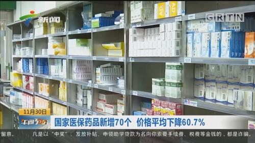 国家医保药品新增70个 价格平均下降60.7%
