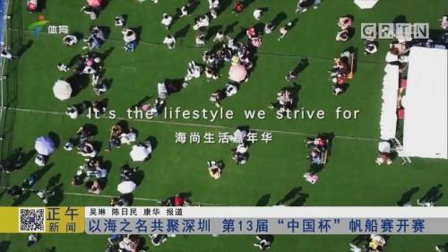 """以海之名共聚深圳 第13届""""中国杯""""帆船赛开赛"""