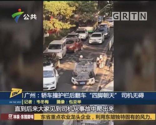 "(DV现场)广州:轿车撞护栏后翻车 ""四脚朝天""司机无碍"