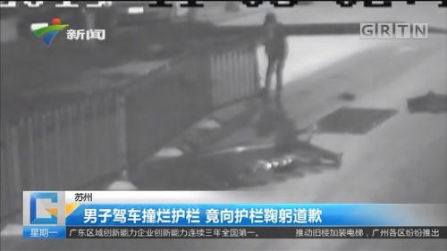 苏州:男子驾车撞烂护栏 竟向护栏鞠躬道歉